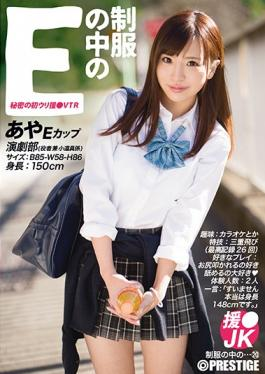 e aya in the uniform 20