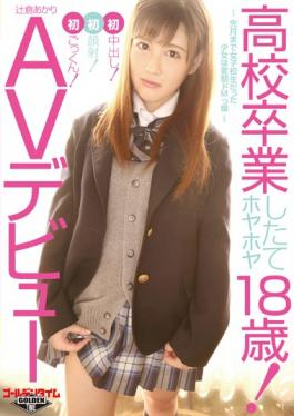 GDTM-181 high school graduation freshly hot from the oven 18 years oldav debut school girls was that