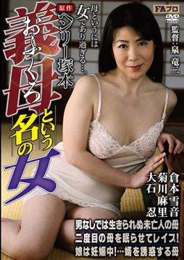 HQIS-027 henry tsukamoto original mother in law raped nemurase the mother second time mother of live
