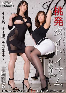 DPMI-017 Provocation Tight Ism Saina Lina Yuri Nikaido W Cast