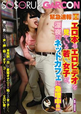 GS-114 studio SOSORU×GARCON Emergency Flash Report!Young Girls Watching Erotic Books And Erotic Vide