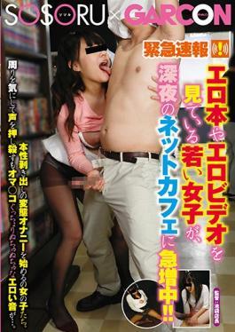 GS-114 studio SOSORU×GARCON Emergency Flash Report!Young Girls Watching Erotic Books And Erotic Vide
