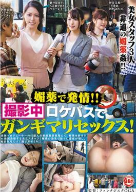 HAR-067 studio Prestige Estrus In Aphrodisiac! !Escape Mali Sex Shooting In Rokebasu!