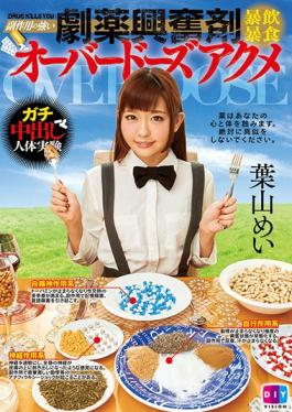 DIY-105 studio DIY Side Effects Of Strong Powerful Drug Stimulant Gluttony Overdose Acme Mei Hayama
