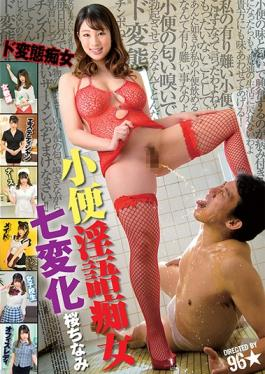 DMOW-146 studio Office K S Chinami Piss Dirty Slut Shichihenge Sakura