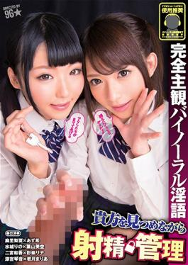 DMOW-147 studio Office K S Ejaculation Management While Staring At You Completely Subjective Binaura