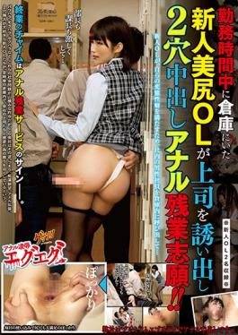 GEGE-007 studio Prestige Newcomer Beauty Butt OL Who Was In The Warehouse During Working Hours Led H
