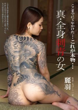 BDA-033 studio Bermuda / Mousouzoku - Woman Of True Systemic Tattoo