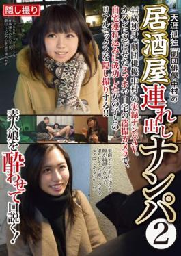 "HAME-025 studio SPARKY / Tamachi Nanpa Tengoku - Person Without A Single Relative Tavern Of ""troupe"