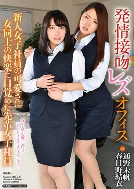 HAVD-954 studio Hibino - Emotional Kissing Lesbian Office Senior Female Employee Who Woke Up To The