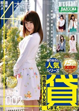 BAZX-072 studio K.M.Produce - Lend Personality Good AV Actress.Vol.002