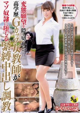 FINH-037 studio Fitch - Highly Educated G Cup Woman Teacher That Can Not Hide The Transformation Des