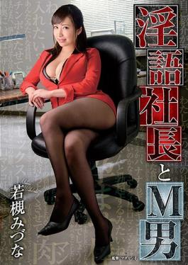 DMOW-145 studio Office K S - Dirty President And M Man Wakatsuki Mizuna
