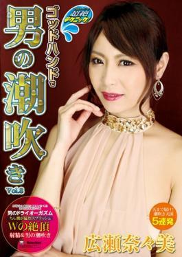DMBI-034 studio Mirai Future - Transcendence Technique!In God Hand Man Of Squirting Vol.8 Nanami Hir