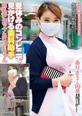 BCPV-066 studio AV - Dental Assistant Big F Cup Arisa-chan See In The Lunch Break Of A Convenience S