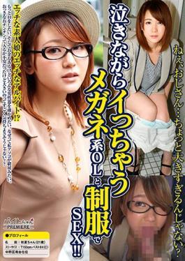 BCPV-067 studio AV - SEX In Said Chau Glasses System OL And Uniform Crying! !