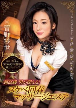XVSR-202 studio MAX-A - Ultra-luxury Man Writhes!Lewd Rejuvenated Massage Este Sayo Kanno