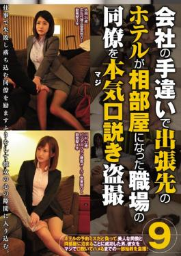 CLUB-378 studio Hentai Shinshi Kurabu - Seriously Workplace Colleagues Business Trip Away From The H
