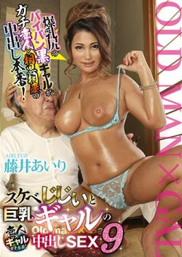GVG-491 studio Glory Quest - Lascivious Old Man And Put In The Big Gal SEX 9 Airi Fujii