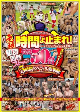 VRTM-228 studio Buoy and Earl Produce - Ganso Time Stop!- Anytime, Anywhere Shameless Heaven – Popul