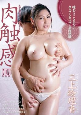 YAL-054 studio Non - Bling Meat Touch With Muchimuchi Erika Mikami