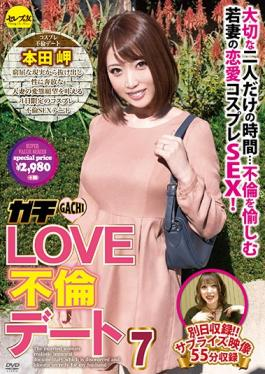 CESD-360 studio Serebu No Tomo - Apt LOVE Affair Dating 7 Cape Honda