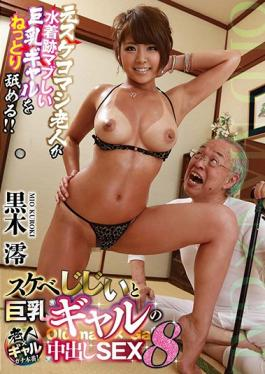 GVG-473 studio Glory Quest - Lascivious Old Man And Cum Busty Gal SEX 8 Mio Kuroki