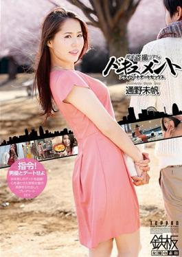 TPPN-151 studio TEPPAN - Full Voyeur Realistic Document Private Dating Sex Tsuno Miho