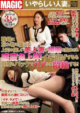 TEM-046 studio Prestige - Workplace Friendly Beautiful Wife Of The Boss To Deliver A Thing Left Behi
