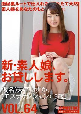 CHN-135 studio Prestige - New Amateur Daughter, And Then Lend You. VOL.64 Amane Quiet