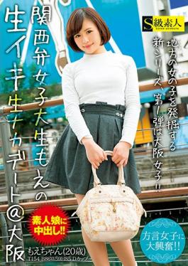SUPA-145 studio S Kyuu Shirouto - Raw Iki Students Of Kansai Dialect College Student Moe Nakadeto @