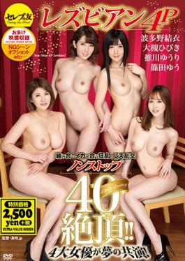 Sky Angel Blue 112 (SKYHD-115) Sexy woman with perfect body oilfuck and eat cum - JAV HD