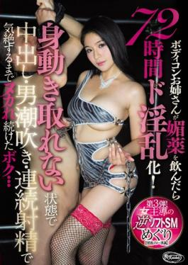 CJOD-078 studio Bi - Body Conscious Older Sister Is Drank The Aphrodisiac 72 Hours De Nasty Of!I … T