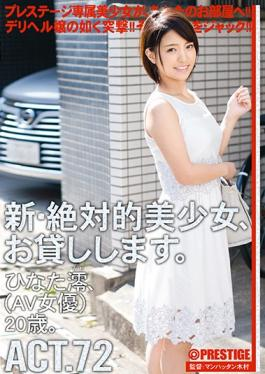 [1Pondo 081314_861] Yua Saiki with a diamond eyes - JAV Uncensored