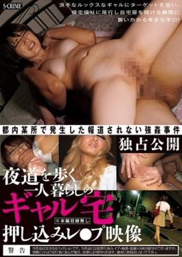 SCR-165 studio GLAYz - Living Alone Gal Home Push Les ● Up Video To Walk The Street At Night