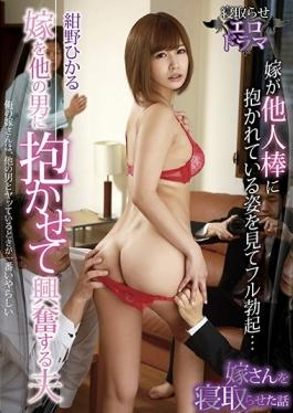GVG-498 studio Glory Quest - Husband Konno Hikaru Excited To Let Her Bride Embrace Other Men