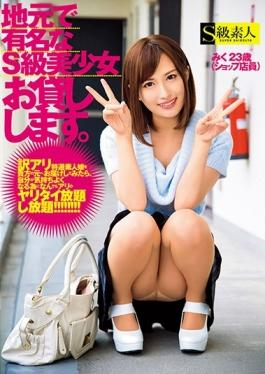 SABA-254 studio S Kyuu Shirouto - And The Famous S-class Pretty Lend Locally.Miku 23-year-old (shop