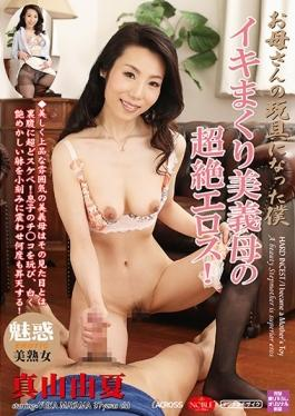 ANB-127 studio Ruby - Transcendence Eros I Iki Rolled Beauty Mother-in-law Became The Mother Of Toys