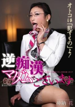 ATFB-369 studio Fetish Box/ Mousou Zoku - There A Reverse Molester Madame Kan'no Flower