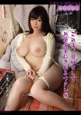 DVAJ-230 studio Alice Japan - [No. 1 Dangerous Videos Kore After This, I 6 Married Nichinami (provis