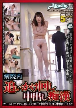 AP-423 studio Apache (Demand) - Many Times Pervert Nurse Cum Once Chasing The Hospital Turn Also Cha