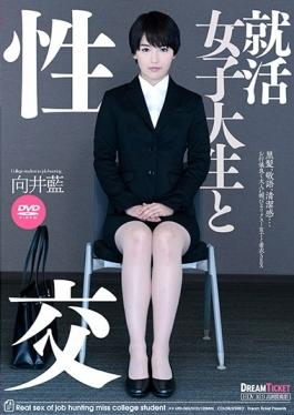 UFD-065 studio Dream Ticket - Job Hunting College Student With Sexual Intercourse Ai Mukai