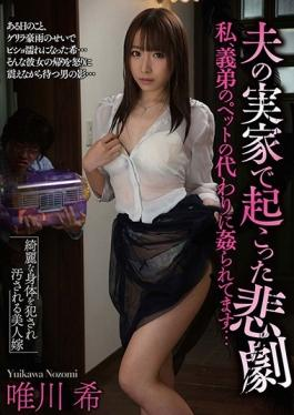 GVG-467 studio Glory Quest - Tragedy Tadakawa Rare That Happened In The Home Of Her Husband
