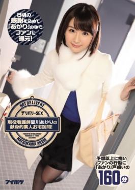 IPZ-955 studio IDEA POCKET - Delivery SEX Active Nurse Dedicated Amateur Home Visit Of Akari Natsuka