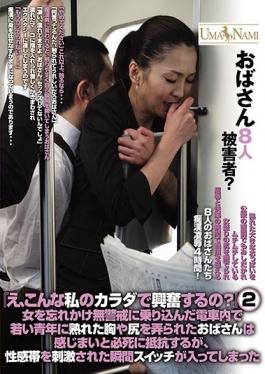 UMSO-132 studio K.M.Produce - For Example, For Excitement In This My Body? The Aunt Was Groped A Rip