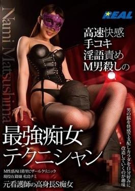 REAL-629 studio K.M.Produce - Fast Pleasure Handjob Dirty Blame M Man Killing Of The Strongest Slut