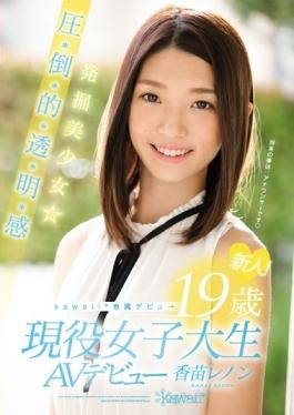 KAWD-812 studio Kawaii - Rookie!kawaii * Exclusive Debut → Excavation Girl ☆-year-old Pressure-credi
