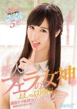 KAWD-814 studio Kawaii - Rookie!kawaii * Exclusive Debut → Blow Active College Student Rurika AV Deb