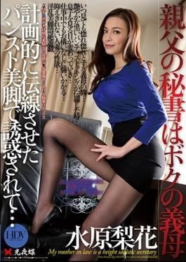 WPE-59 studio Koyacho - Father Of The Secretary Is My Mother-in-law Rika Suwon