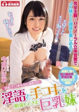 MIAE-031 studio MOODYZ - Busty Sister Izumi Imamiya That I Wanted To Take A Look At The Erection Ji
